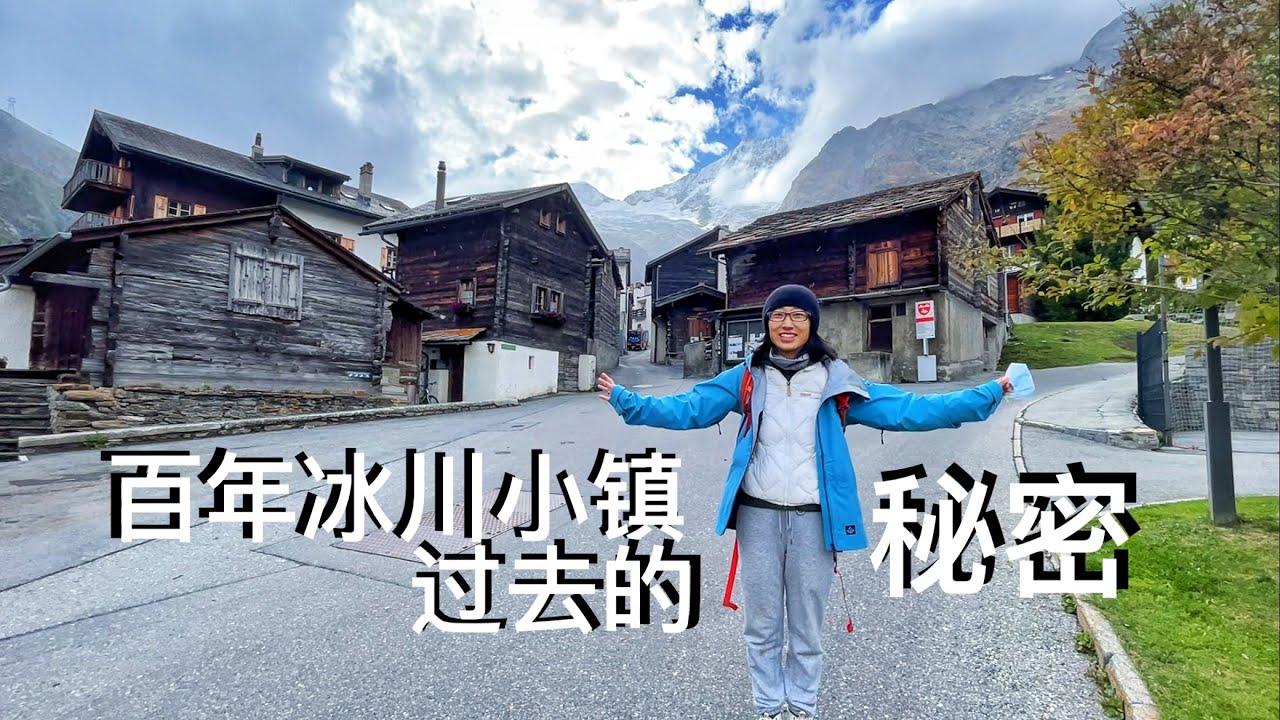 Saas-Fee萨斯斐,浪漫瑞士冰川滑雪小镇,为何百年前令人恐惧?