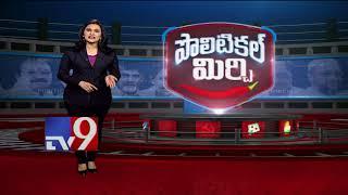 Political Mirchi : Masala News From Telugu States || 20-08-2018 - TV9