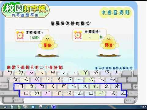 Чжуи́нь фуха́о клавиатура.avi