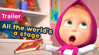 TRAILER! 💥 Masha and the Bear 🎭💃 All the world's a stage 💃🎭  (Trailer) Coming soon 🎬