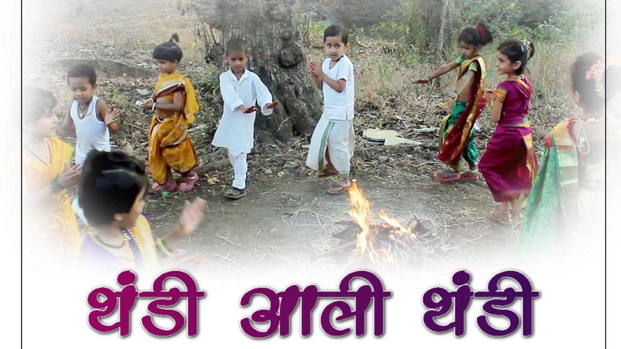 Thandi Aali Thandi | Marathi Balgeet video song | Priyanka Desale, Sumedh Jadhav