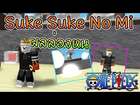 One Piece Open Seas[Ep.21] : สุ่มหาผลล่องหน(Suke)พร้อมรีวิว โหดหรือไม่โหด??