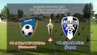 ФК «Судостроитель» (Николаев) - ФК «Балканы» (Заря) 0:2 (10.07.2017)