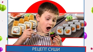 Рецепты 2017: Рецепт суши или как сделать суши своими руками - Японское блюдо - Детский канал DaRom