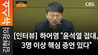 """하어영 """"윤석열 접대, 3명 이상 핵심 증언 있다"""" - 한겨레21 하어영 기자 [김현정의 뉴스쇼]"""
