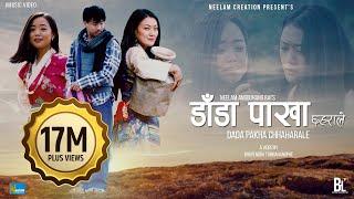 Dada Pakha Chhaharale   Sanjeevani   Official Music video   Alish Rai   Neelam Angbuhang   Sujata
