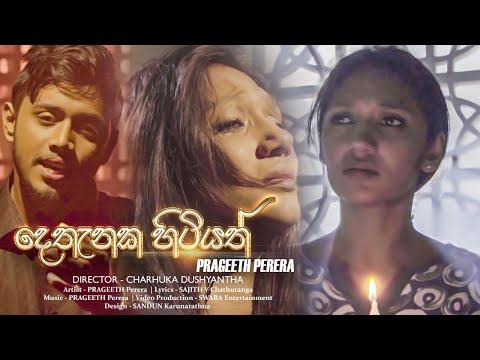 dethanaka-hitiyath-|-දෙතැනක-හිටියත්---prageeth-perera-(official-music-video)