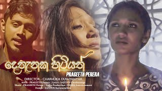 Download lagu Dethanaka Hitiyath | දෙතැනක හිටියත් - Prageeth Perera