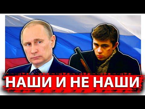 Наши и не наши. Россия - последний оплот | Aftershock.news