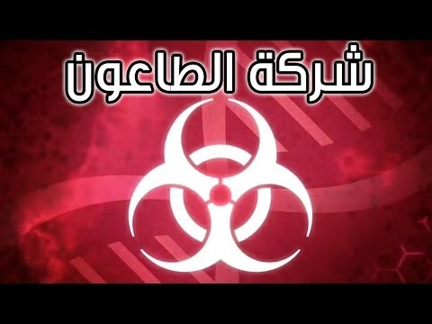 Plague Inc. - نظرة : شركة الطاعون المتحدة