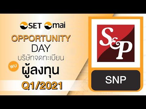Oppday Q1/2021 บริษัท เอส แอนด์ พี ซินดิเคท จำกัด (มหาชน) SNP
