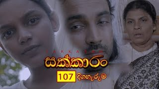 Sakkaran | සක්කාරං - Episode 107 | Sirasa TV Thumbnail