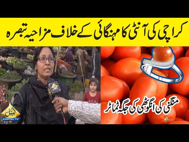 Karachi Aunty funny comment on hike in tomato prices