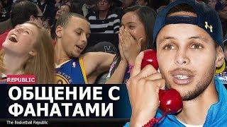 Общение с фанатами во время матча НБА