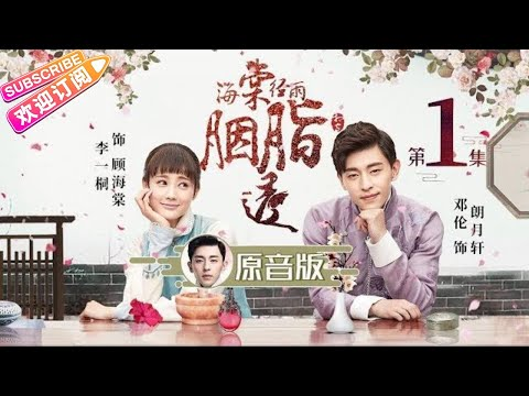 【ENG SUB】《Blossom in Heart》EP1- Allen, Yitong Li, Alex Fong, Carman Lee【Jetsen Huashi TV】 from YouTube · Duration:  46 minutes 11 seconds