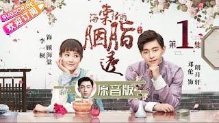 【ENG SUB】《Blossom in Heart》EP1- Allen, Yitong Li, Alex Fong, Carman Lee【Jetsen Huashi TV】
