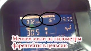 Милі на кілометри, Фаренгейтом в Цельсии LEXUS RX300