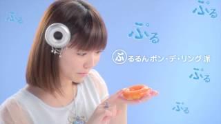 AKB48 ぱるる 島崎遥香 × マツコ TVCM ミスタードーナツ ポン・デ・リング「夏の推しド」篇 Shimazaki Haruka thumbnail
