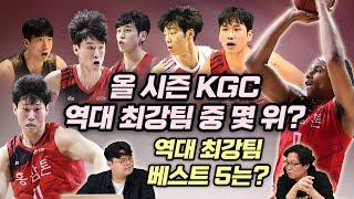 [5월3주 핫이슈] 올 시즌 KGC 역대 최강팀 중 몇 위? 과연 프로농구 역대 최강팀 베스트 5는?