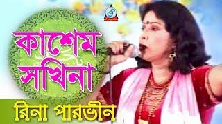Rina Parvin - Kashem Sokhina | কাশেম সখিনা | Bangla Jari Gaan | Sangeeta
