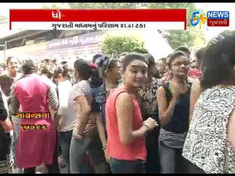 Gujarat: GSEB 12th Science stream Result 2017 announced by Gujarat Board_Etv News Gujarat