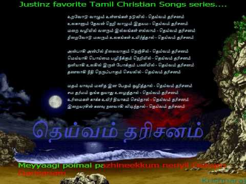 Deivam Darisanam-Tamil Christian song with lyrics - YouTube