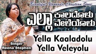 Yella Kaaladalu Yella Vellai Yalu - Kannada Christian Devotional Songs || Reena Stephen