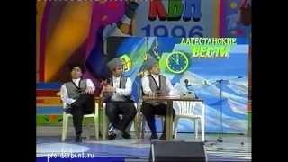Махачкалинские бродяги Лучшее КВН финал 1996 музыкальный конкурс Дагестанские вести