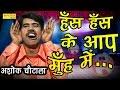 सुपर हिट हास्य कॉमेडी हंस हंस के आपके मुंह में Ashok Chautala New Comedy 2017