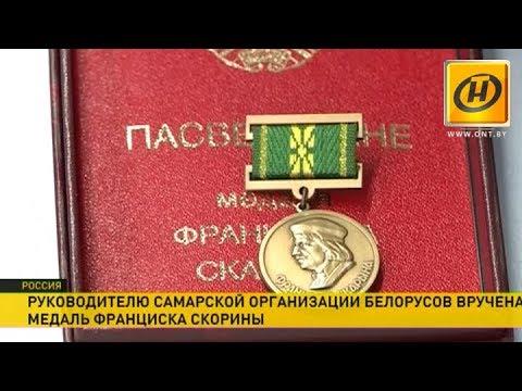 Медали Франциска Скорины удостоена Ирина Глусская