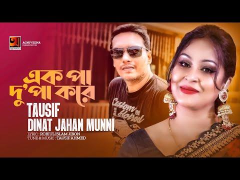 Ek Pa Du Pa Kore   Tausif   Dinat Jahan Munni   Romantic Bangla Song 2018   Official Lyrical Video