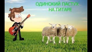 Одинокий пастух-Джеймс Ласт|Focusrite Scarlett 2i2 Studio (тест)