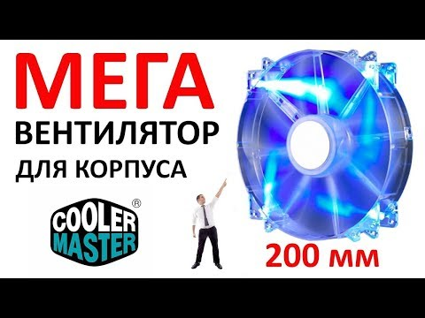 Обзор на вентилятор для корпуса Cooler Master MegaFlow 200 Blue LED R4 LUS 07AB GP