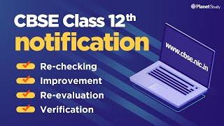 Re-Checking of CBSE Class 12th   Copy Rechecking   Verification   CBSE CLASS 12TH UPDATE
