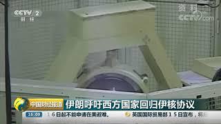 [中国财经报道]伊朗呼吁西方国家回归伊核协议| CCTV财经