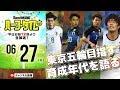 【#SKHT】目指せ東京五輪! 川端暁彦と日本の育成年代を語る