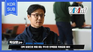 2020 VIZinf 한국전파진흥협회 디지털콘텐츠 지원…