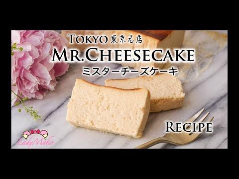 tokyo-no.1-cheesecake,-recipe-from-michelin-3-stars-mr.cheesecake|ミスターチーズケーキ|ladymoko