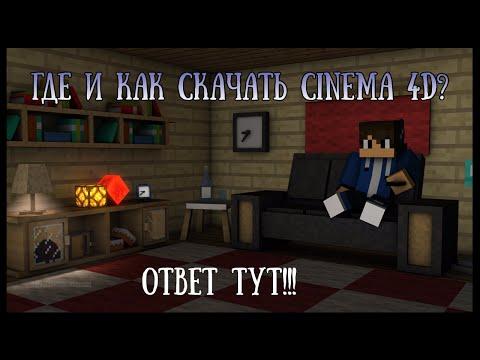 Где и как скачать Cinema 4D ( R 14)