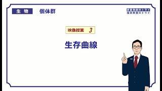【高校生物】 個体群3 生存曲線(21分)
