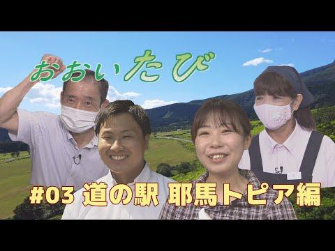 #3 道の駅 耶馬トピア × けんしん耶馬渓支店