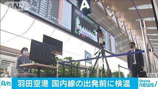 羽田空港でサーモグラフィー検温 37.5℃超で・・・(20/04/18)