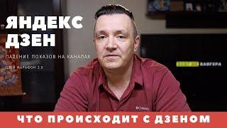 Яндекс ДЗЕН падение показов. НОВЫЙ АЛГОРИТМ Это конец или только начало?