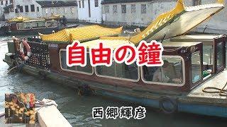 自由の鐘 運河(蘇州) 西郷輝彦.