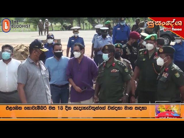 Susandesha News | 2021-09-25 | 8.30 PM | සුසංදේශ පුවත් විකාශය
