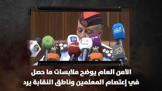 الأمن العام يوضح ملابسات ما حصل في إعتصام المعلمين وناطق النقابة يرد