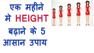 How to Increase Height Quickly in Less than 1 Month in Hindi | Indian Upay