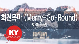 [KY 금영노래방] 회전목마 (Merry-Go-Roun…