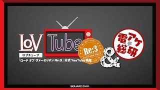 第7回公式YouTube番組『LoVTube Re:3』with電アケ総研