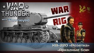 War Thunder | КВ-220. Не влезай  убьёт!